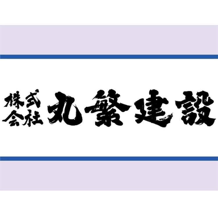 株式会社 丸繁建設様_e0197227_16315092.jpg