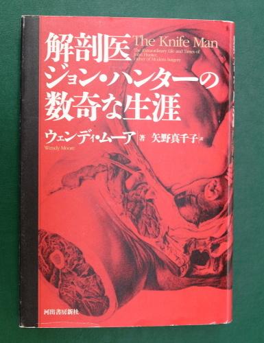"""「解剖医ジョン・ハンターの数奇な生涯」(\""""The Knife Man\"""")_c0113928_10232689.jpg"""