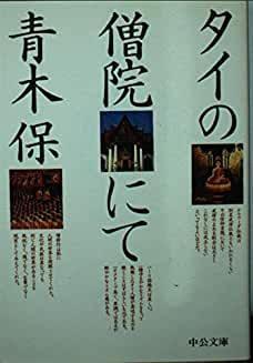山本太郎は宇都宮けんじを応援すべし 「タイの僧院にて」(青木保)_e0016828_11545208.jpg