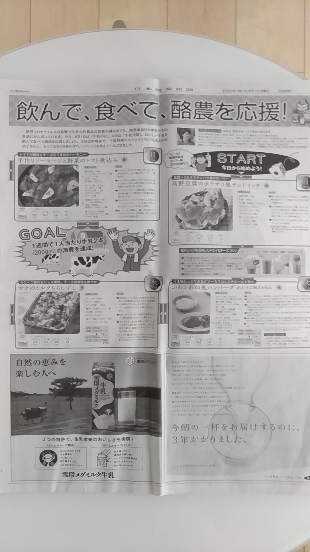農業新聞掲載@牛乳の日 ミルクレシピ、沢山ご紹介させて頂きました(^^♪_b0204930_19072737.jpg
