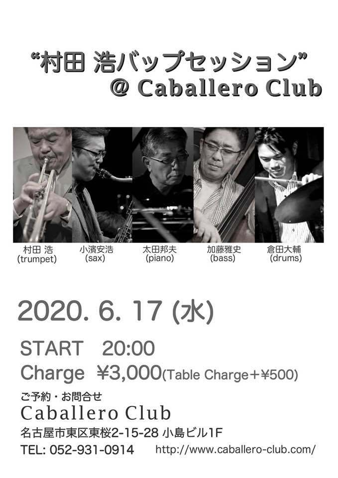 キャバレロクラブ6月のライブご案内_e0034141_19033783.jpg