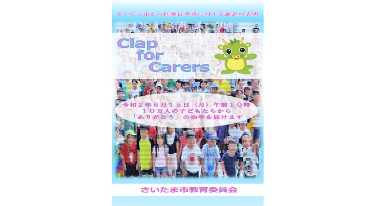 Clap for Carers ~10万人の子どもたちから「ありがとう」の拍手を届けます~_e0313769_12564687.jpg