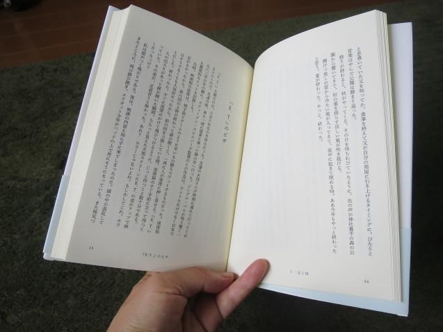本日、エッセイ本が刊行_c0402074_10281033.jpg
