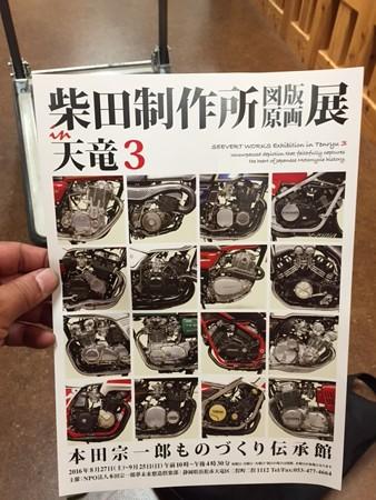 柴田製作所 図版原画展 天竜3_c0404676_16361709.jpg