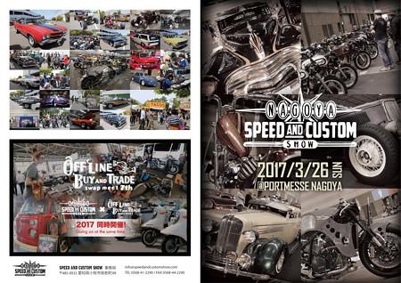 SPEED AND CUSTOM SHOW 2017_c0404676_17061200.jpg