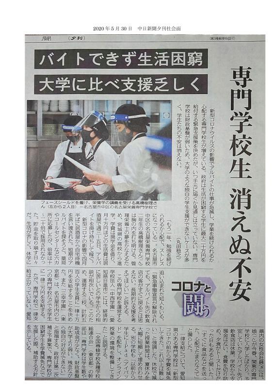 中日新聞に本校の記事が掲載されました。_d0073476_09460836.jpg