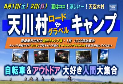 8/1(土)2(日)天川村ロード&グラベルキャンプ_e0363689_23032585.jpg