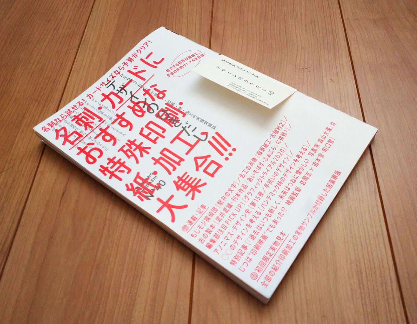 50パターンの[コスモテック・紙と箔、完全おまかせ名刺]、全国11書店で展示!_c0207090_12005166.jpg