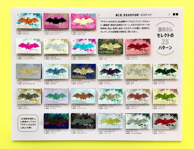 50パターンの[コスモテック・紙と箔、完全おまかせ名刺]、全国11書店で展示!_c0207090_12103307.jpg