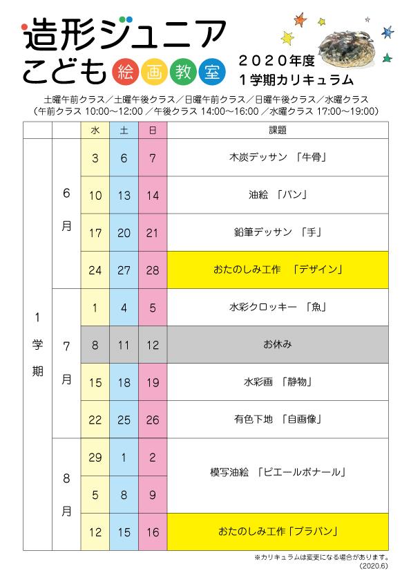 【6/11追記】第1学期の授業スケジュールおよびカリキュラムについて_b0318098_12541038.jpg
