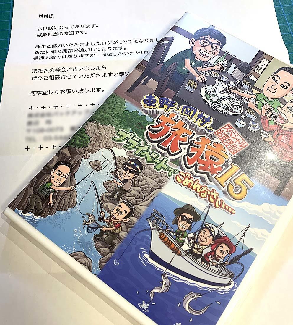 旅猿DVD_c0095801_22332164.jpg