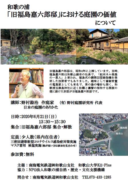 和歌の浦 「旧福島嘉六郎邸」における庭園の価値_c0367107_09535718.png