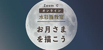 《募集》7/5(日) 14:00〜 オンライン水彩画教室『お月さまを描こう』_f0224207_13101350.jpg