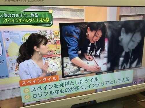 取材サンテレビ「4時キャッチ」6/11放送されました。_f0149716_12181621.jpeg