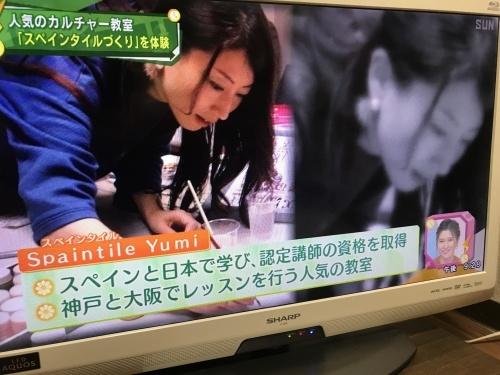 取材サンテレビ「4時キャッチ」6/11放送されました。_f0149716_12183286.jpeg