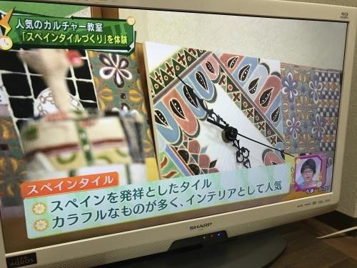 取材サンテレビ「4時キャッチ」6/11放送されました。_f0149716_12241382.jpeg