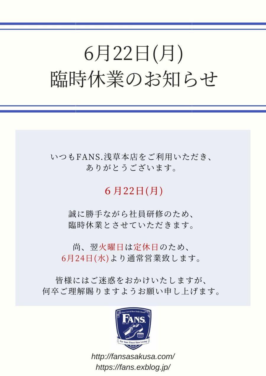【お知らせ】6月22日(月) 臨時休業のお知らせ_f0283816_12581453.jpg