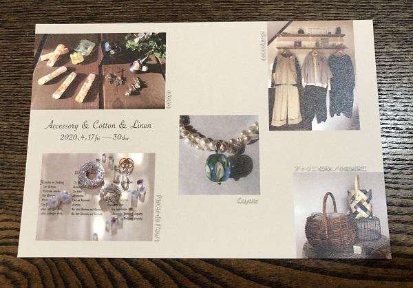 Accessory&Cotton&Linenは6月17~30日に_b0100229_12065083.jpg