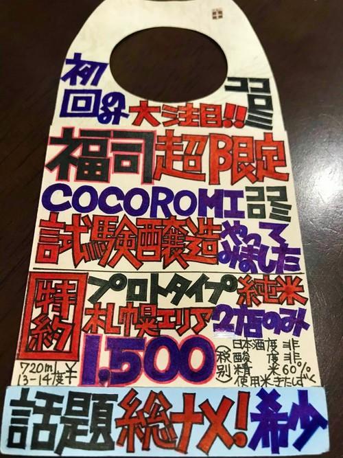 【日本酒】福司⭐番外編『COCOROMI』特別純米酒 きたしずく仕込み 厳選特約店限定SPver 令和1BY🆕_e0173738_11250100.jpg