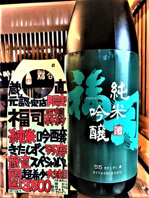 【日本酒】福司⭐番外編『COCOROMI』特別純米酒 きたしずく仕込み 厳選特約店限定SPver 令和1BY🆕_e0173738_1125845.jpg