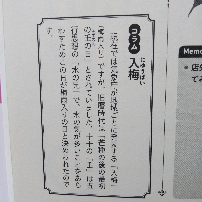 200612 旧暦・雑節・「入梅」を迎えました!_f0164842_16294610.jpg