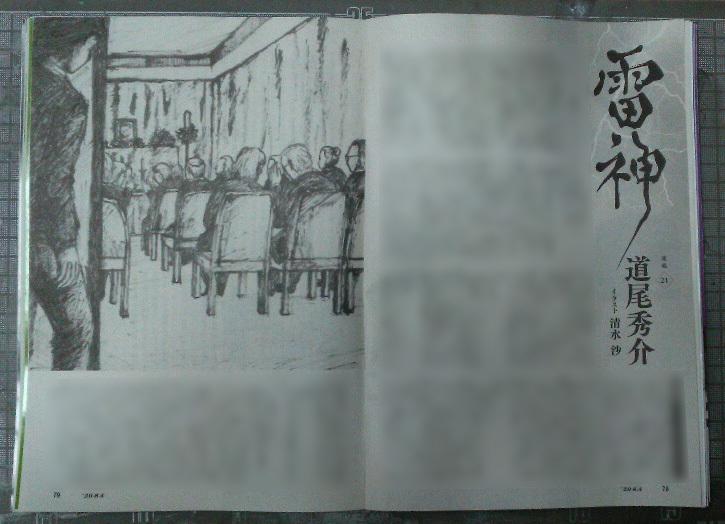 週刊新潮「雷神」挿絵 第21回〜22回_b0136144_11152082.jpg