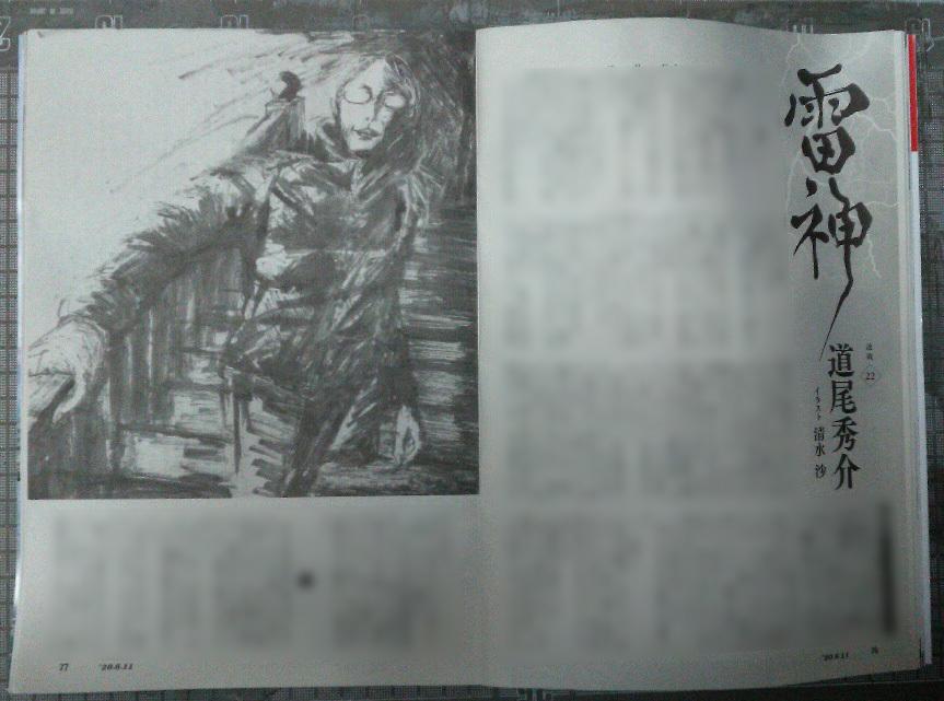 週刊新潮「雷神」挿絵 第21回〜22回_b0136144_11154141.jpg