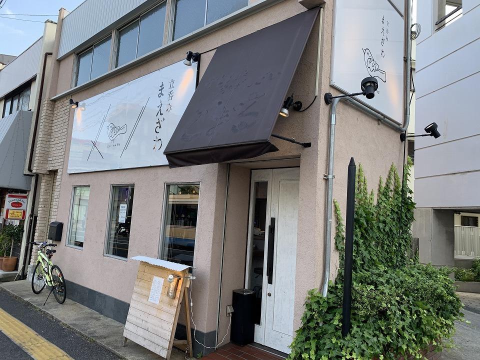 岡町の居酒屋「立呑み まえざわ」_e0173645_21240134.jpg