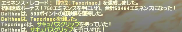 エンミネンスレコードNM巡り ~Teporingo~_e0401547_17591946.png