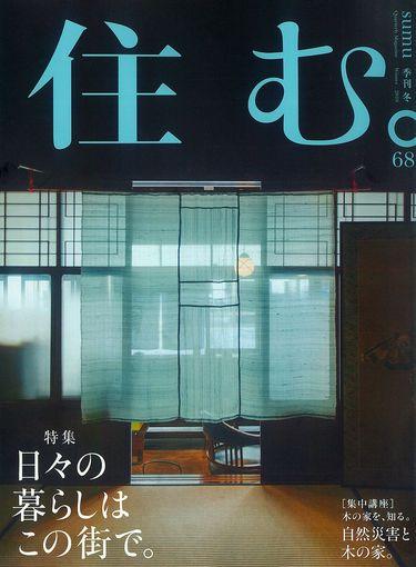 住まい雑誌『住む。』に広告を掲載しました_c0405550_16470652.jpg