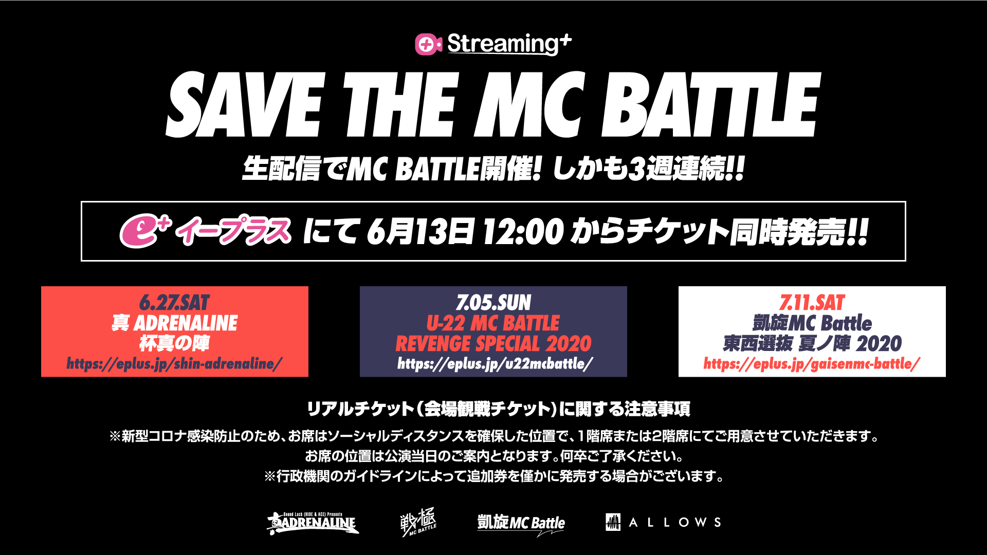 7/5 U-22MCBATTLE REVENGE SPECIAL 2020 出演者発表!チケット販売中!_e0246863_23431920.png