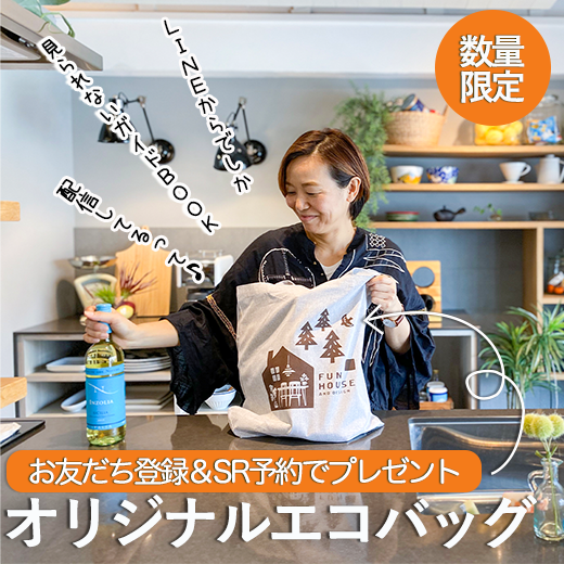 OPEN HOUSE【高知市 FUN HOUSE】_f0203164_17381397.png
