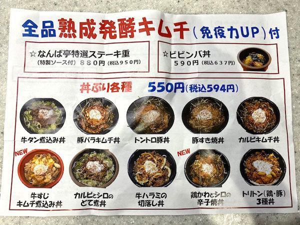 金沢(旭町):焼肉なんば亭 「牛ハラミの切落し丼」と「シロ、豚肩ロース」テイクアウト_b0089578_13542119.jpg