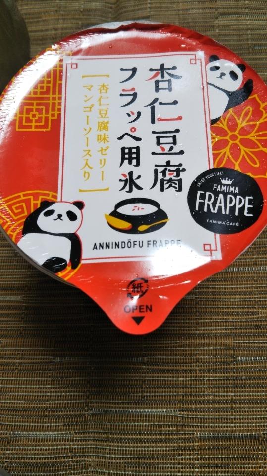 ファミリーマート 杏仁豆腐フラッペ_f0076001_23144653.jpg