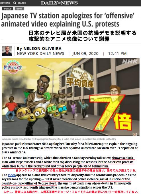 NHKが米国の抗議デモを説明する攻撃的なアニメ動画について謝罪_b0007805_20335149.jpg