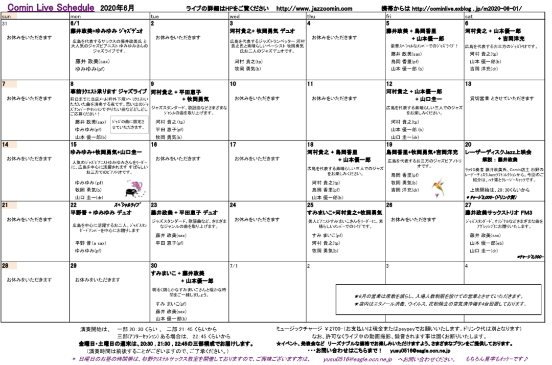 Jazzlive Cominジャズライブカミン  広島 来週の演目6月_b0115606_12515995.jpeg