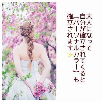 パーソナルカラーは変わります。いくつになっても素敵な色を使いたい♡_f0249610_15281496.jpeg