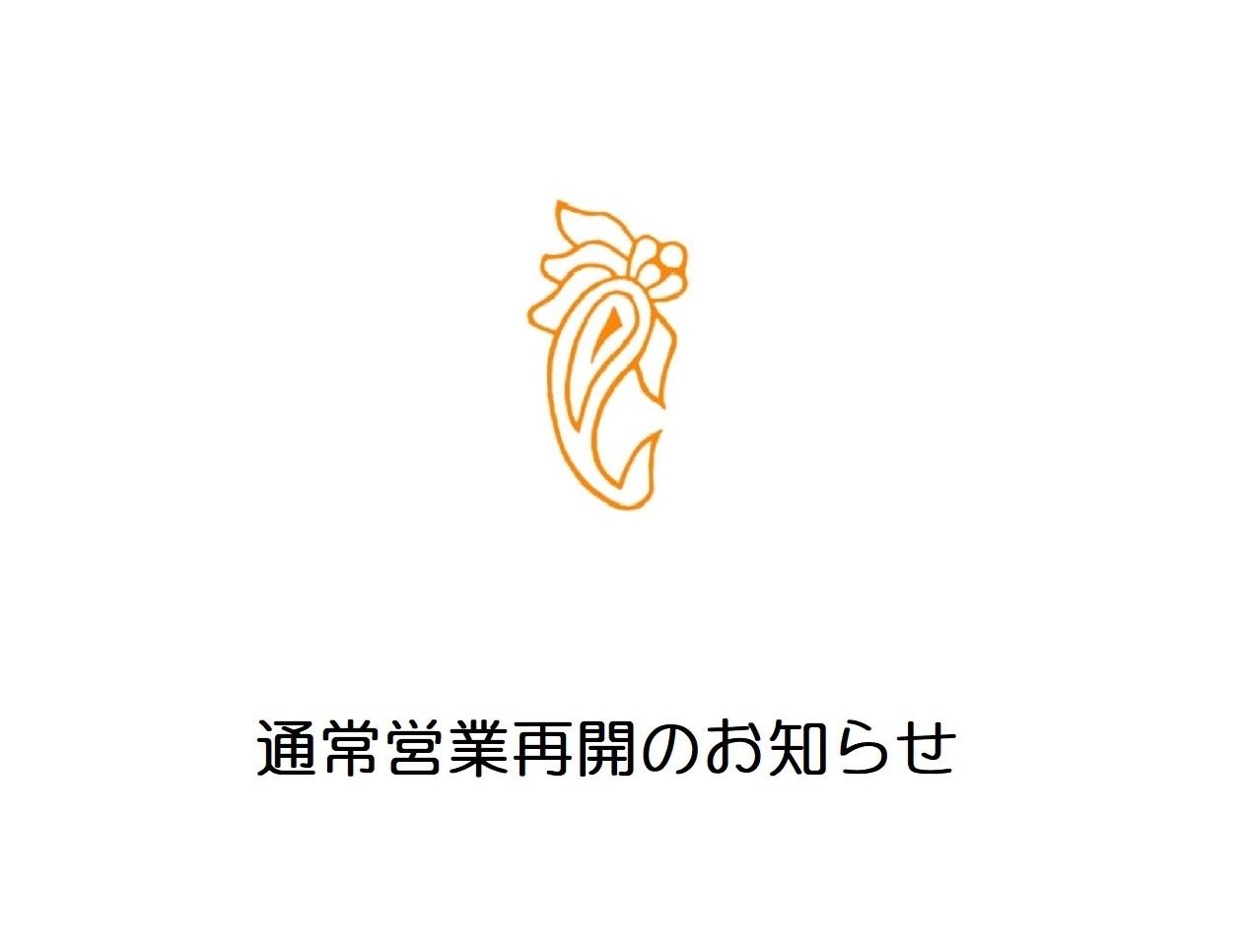 通常営業再開のお知らせ_e0295731_19342624.jpg