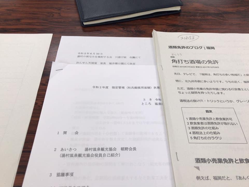 /// 「杜氏館」の職員杜氏さんの採用面接 ///_f0112434_17394141.jpg