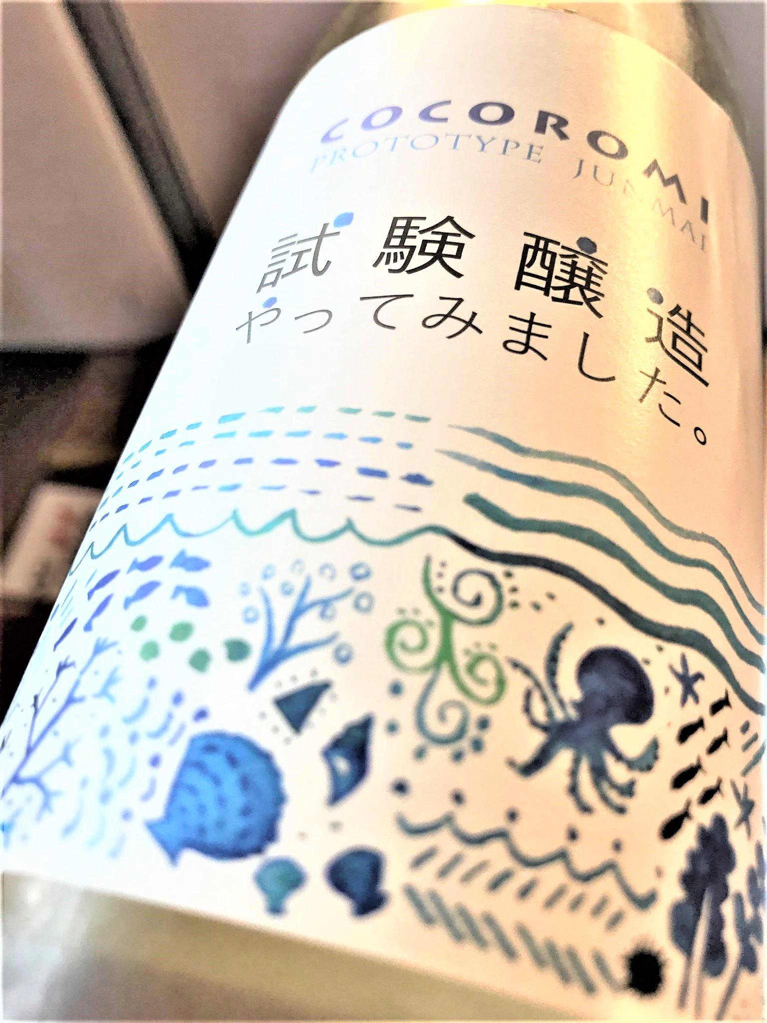 【日本酒】福司⭐番外編『COCOROMI』特別純米酒 きたしずく仕込み 厳選特約店限定SPver 令和1BY🆕_e0173738_913295.jpg