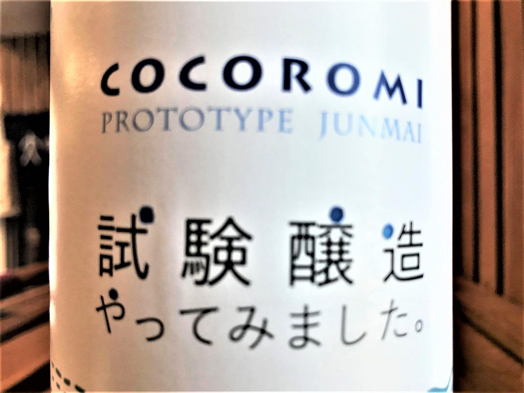 【日本酒】福司⭐番外編『COCOROMI』特別純米酒 きたしずく仕込み 厳選特約店限定SPver 令和1BY🆕_e0173738_9133839.jpg