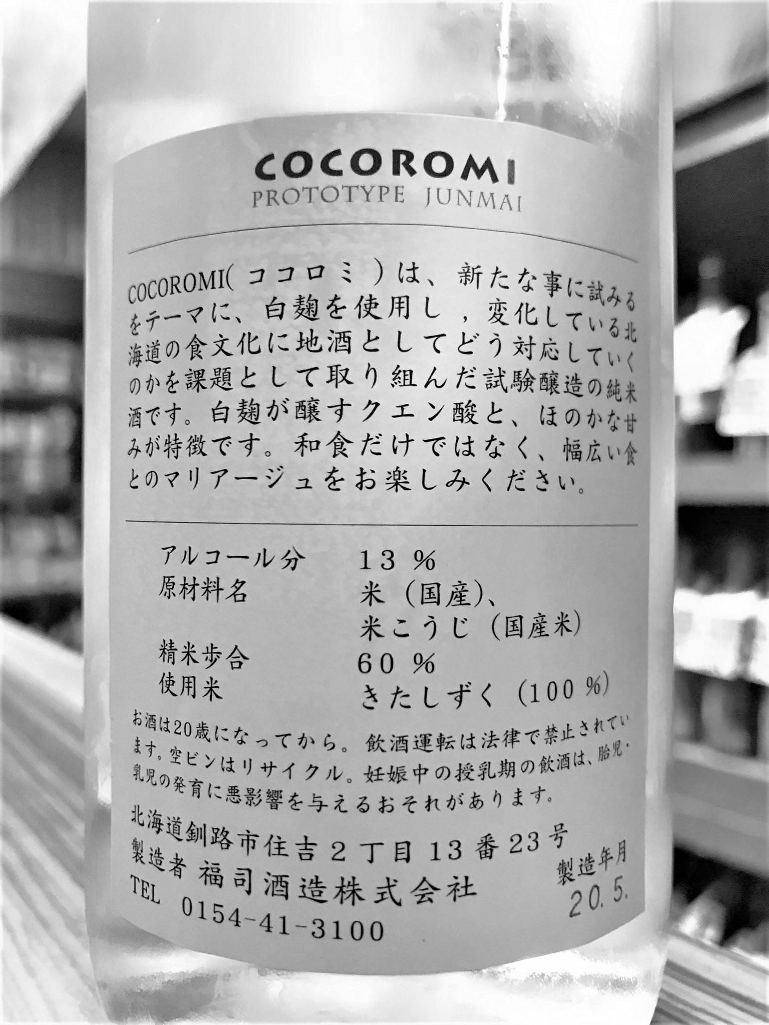【日本酒】福司⭐番外編『COCOROMI』特別純米酒 きたしずく仕込み 厳選特約店限定SPver 令和1BY🆕_e0173738_9145022.jpg