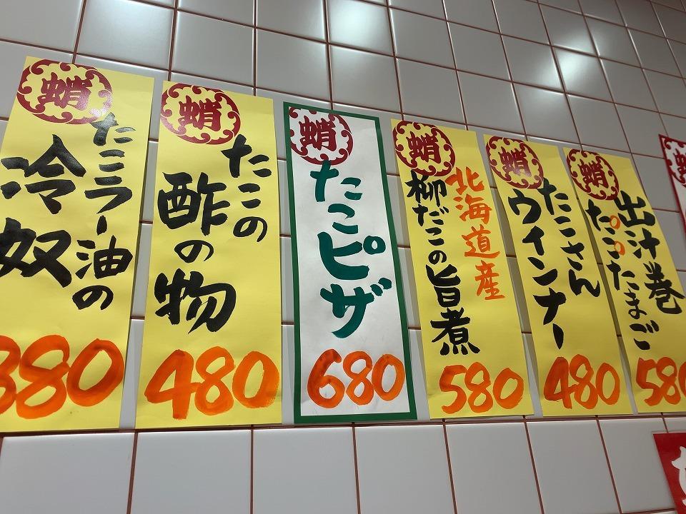 大阪梅田の居酒屋「たこ酒場 くれおーる」 _e0173645_21181772.jpg