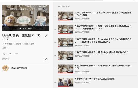 6/13 お知らせ vol.1【Youtube版 全部の動画見やすくなりました】_c0186460_08281192.png