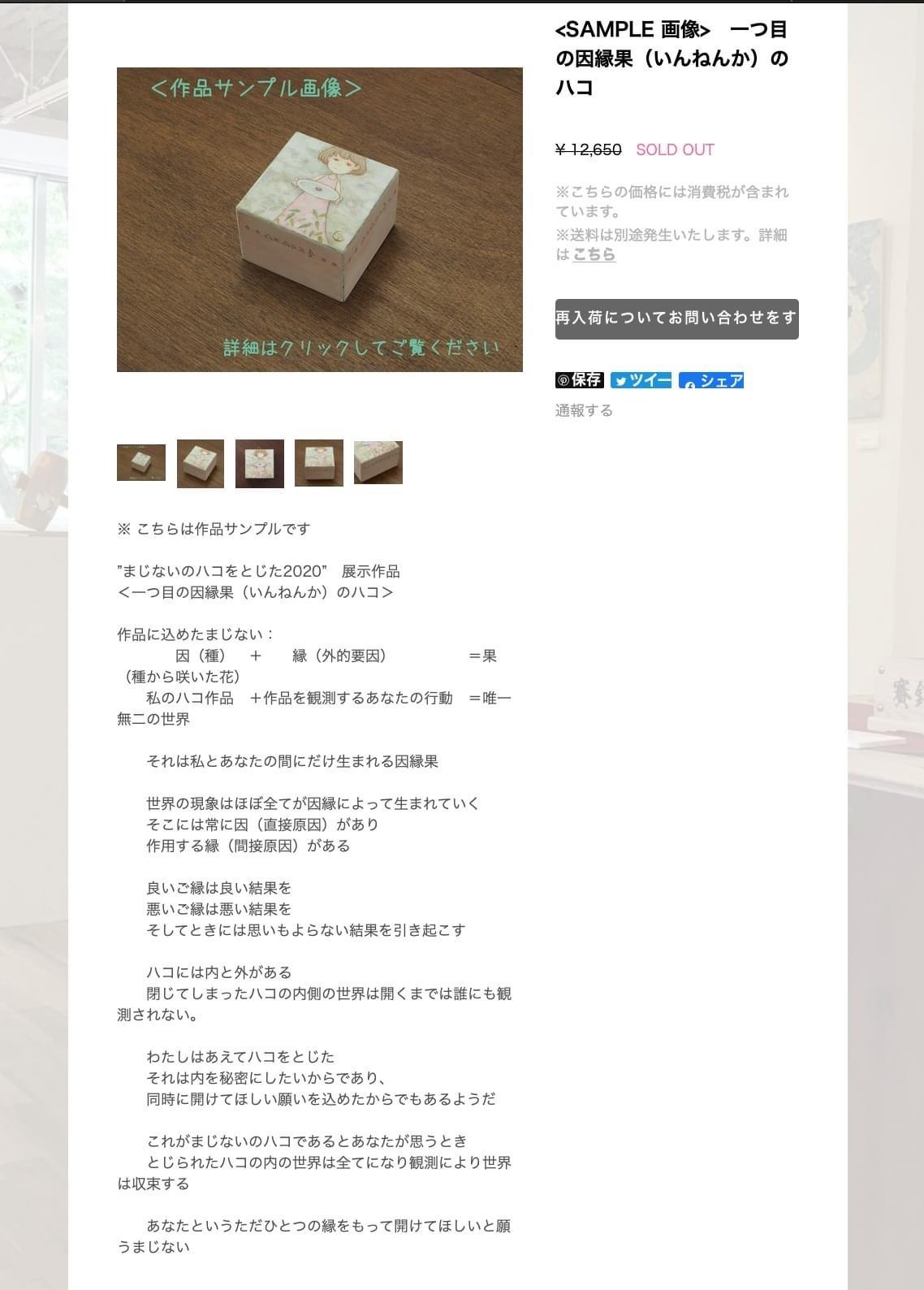 6/13 お知らせvol.2 【改めまして、まじないのハコ作品販売を受け付け始めます!】_c0186460_08451664.jpeg
