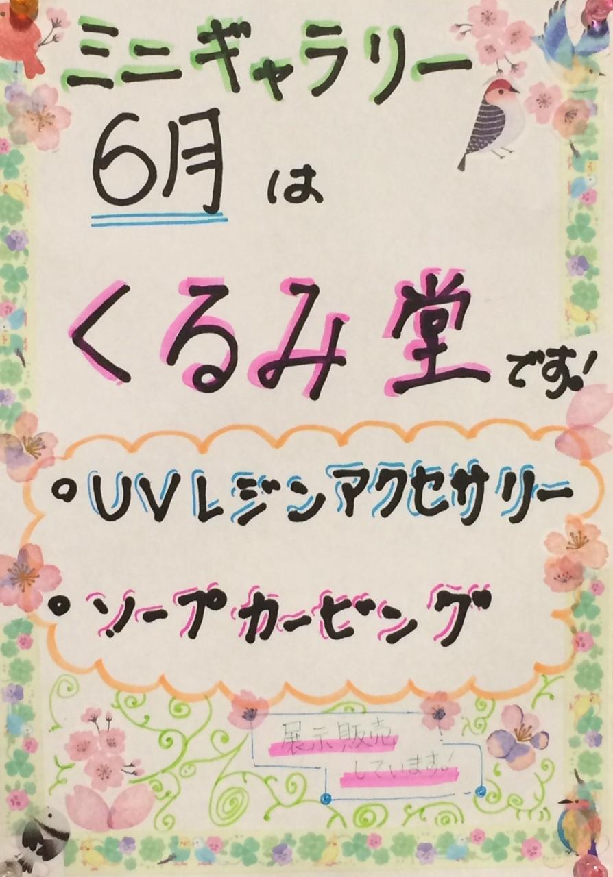 6月のミニギャラリーはくるみ堂さんです_c0227664_18523771.jpg