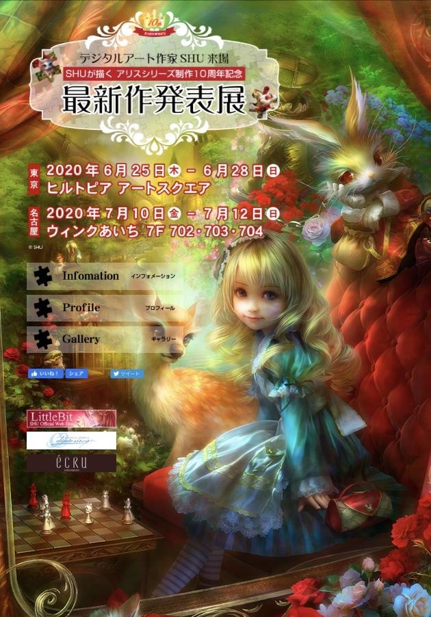 SHU先生のアリスシリーズ制作10周年記念展 お知らせ_b0137477_21175504.jpeg
