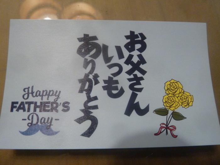 父の日_b0095981_05392461.jpg
