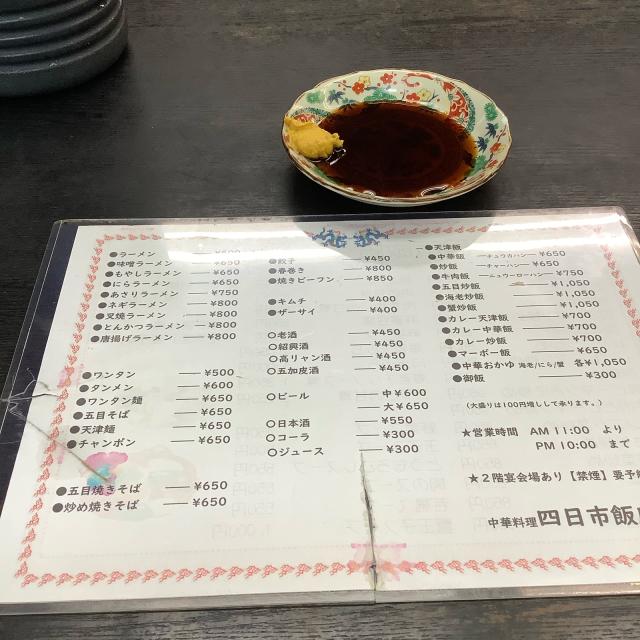 四日市の老舗中華「四日市飯店」街の古い中華屋はなぜにこんなに美味いのか。_a0334793_11354336.jpg