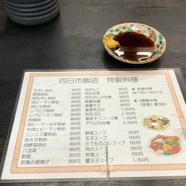 四日市の老舗中華「四日市飯店」街の古い中華屋はなぜにこんなに美味いのか。_a0334793_11354996.jpg